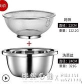 304不銹鋼洗米篩 洗菜籃瀝水漏盆家用淘米器淘米盆洗米盆洗米神器 怦然心動