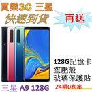 三星 A9 手機 6G/128G 【送 128G記憶卡+空壓殼+玻璃保護貼】24期0利率 samsung A920