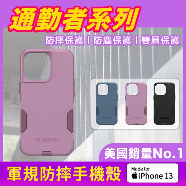 免運 OtterBox Commuter iphone 13/Pro/Max/mini 通勤者系列 軍規防摔 手機保護殼