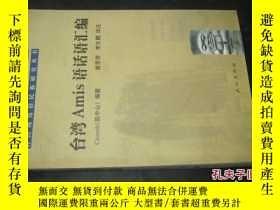 二手書博民逛書店罕見臺灣Amis語話語彙編6713 Citamih(田中山)編著