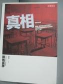 【書寶二手書T2/一般小說_JBC】真相_賴庭筠, 兩角長彥