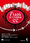 (二手書)FlashCC從入門到精通
