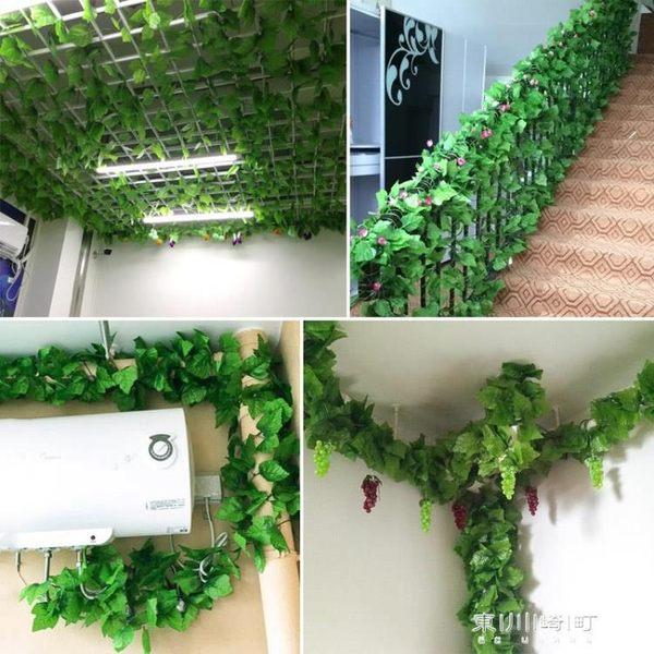 仿真葡萄葉假花藤條樹葉綠葉水管道遮擋吊頂裝飾塑料綠蘿植物纏繞    東川崎町YYS