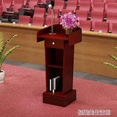 會議室演講台迎賓台接待台發言台簡約現代咨客台講台桌教師教室 YDL