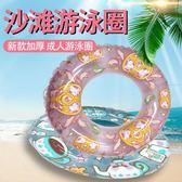 大齡蘿莉可愛 夏日沙灘游泳圈成人充氣救生圈