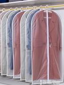 衣服防塵罩 掛式衣套防塵罩家用大衣防塵袋長款衣服套子衣物收納羽絨服掛衣袋 智慧