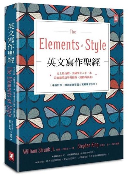 英文寫作聖經《The Elements of Style》:史上最長銷、美國學生人手一本、常春藤英語