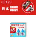 興家安速液體電蚊香液42ml/2瓶/12盒/箱(免運費)
