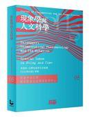 (二手書)現象學與人文科學(5):海德格  詮釋現象學及其蛻變:《存在與時間》專輯