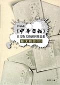 1946年《中華日報》日文版文藝副刊作品集(四本一套不分售)