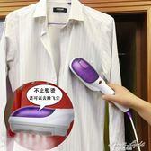 手持燙衣服蒸汽便攜式順衣迷你家用熨斗 果果輕時尚