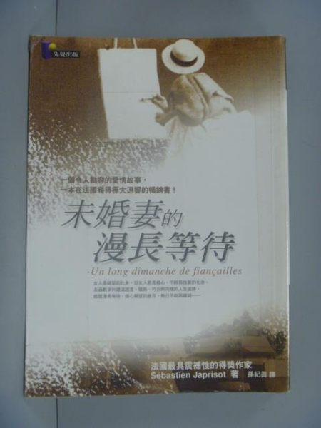 【書寶二手書T5/翻譯小說_GFX】未婚妻的漫長等待_塞巴斯廷‧賈畢索