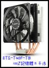 ❤熱銷❤ENERMAX安耐美❤新款薄型❤ETS-T40F-TB❤CPU塔型散熱器/電腦風扇/電腦組裝/機殼/電腦零件