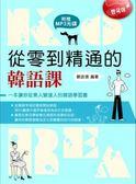 (二手書)從零到精通的韓語課