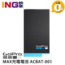 【映象攝影】GoPro MAX 原廠 充電電池 ACBAT-001 台閔公司貨 原電