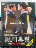 影音專賣店-P10-283-正版DVD-電影【獄門黑幫】-麥克羅德斯 喬登比尼 多明尼克查尼斯 文森帕斯托爾