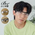 護目鏡 抗疫防飛沫防病毒防塵 安全護眼鏡 【N5034】