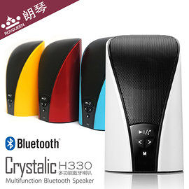 ROYQUEEN H330 Crystalic 隨身多功能無線藍芽喇叭