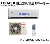 ☎『原廠控價 電洽優惠↘』HITACHI【RAC-50JX1/RAS-50JX1】日立頂級高效J系列變頻冷專/適7-9坪