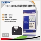 brother TR-100BK 寬12...