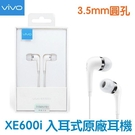 【免運費】附發票VIVO 原廠耳機 XE600i 盒裝原廠耳機 適用所有 3.5mm 耳機孔位接口手機使用 OPPO