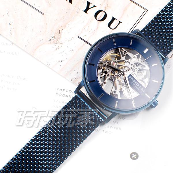 Kenneth Cole 都會新貴 雙面鏤空 腕錶 自動上鍊機械錶 男錶 藍色 米蘭帶 KC50780003