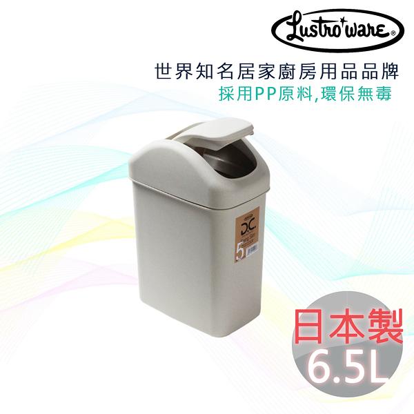 【Lustroware】日本進口搖蓋式垃圾桶5型(象牙色)