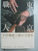 【書寶二手書T5/社會_JQN】東京職人_Beretta P-05,  汪欣慈