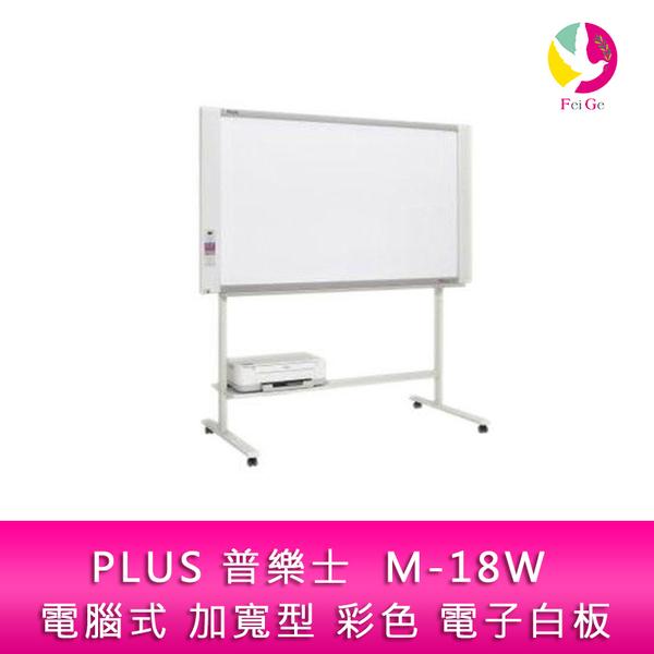 分期0利率 PLUS 普樂士 M-18W 電腦式 加寬型 彩色 電子白板 單片 隨機附腳架 不含安裝及印表機