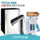 【普立創PURETRON】TPCCH-689觸控型櫥下熱飲機/冰冷熱三溫飲水機★搭凡事康Fluxtek CFK-75G RO機