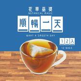 【花草巫婆】順暢一天 12入 /花茶/花草茶-SA11SDA211