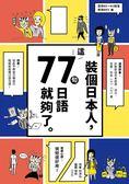 裝個日本人:這77句日語就夠了(1書1MP3)