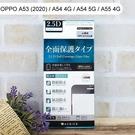 【ACEICE】滿版鋼化玻璃保護貼 OPPO A53 2020 / A54 4G / A54 5G / A55 4G 黑