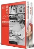 論老年【華文世界首度出版,全二冊】:西蒙波娃繼《第二性》之後,...【城邦讀書花園】
