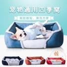 創意貓窩保暖狗床寵物窩墊子 透氣狗窩【橘社小鎮】