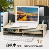 螢幕增高架 筆記本電腦顯示器屏增高架支架辦公室桌面收納盒鍵盤置物架子T 6色