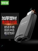 綠巨能讀卡器多合一USB3.0 高速傳輸SD卡迷你數碼手機相機存TF卡相機