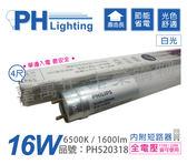 PHILIPS飛利浦 易省 LED T8 16W 6500K 白光 全電壓 單邊入電 玻璃管 _ PH520318