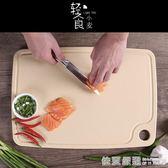 雙槍新品輕食小麥菜板 砧板水果案板家用刀板比實木防霉稻殼砧板  依夏嚴選