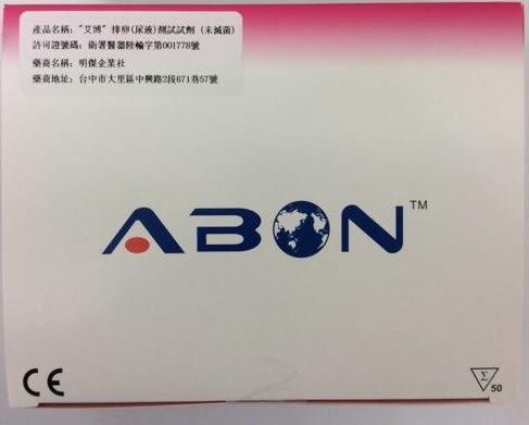專品藥局 艾博ABON  排卵試紙 - 50張 / 盒  配送包裝隱密【2009744】