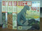 【書寶二手書T4/兒童文學_QCX】小牛頓_100~104期間_共5本合售_恐龍大追蹤
