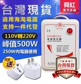 當天 寄出 電源轉換器 逆變器 500W-3000W變壓器 110V轉220V 適用1600W以下電器