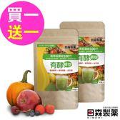 【買一送一】日森製藥 有酵排空植物 酵素纖維益生菌粉 120g/包 酵素 膳食纖維 益生菌