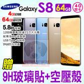三星 Galaxy S8 4G/64G 贈原廠立架式感應皮套+9H玻璃貼+空壓殼 5.8吋 雙卡 智慧型手機 0利率 免運費
