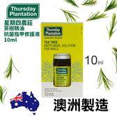 澳洲星期四農莊 茶樹精油抗菌指甲修護液 10ml 灰指甲 指甲修護【PQ 美妝】