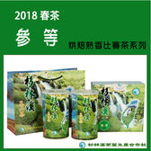 【杉林溪茶葉生產合作社】★2018年春季★最新上市杉林溪比賽茶-新品種組【参等】獨家設計包裝