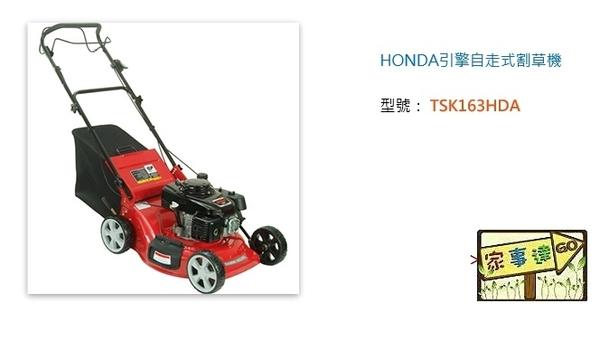 [ 家事達] SHIN KOMI-TSK163HDA 型鋼力 HONDA引擎自走式割草機-5.5hp