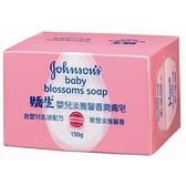 嬌生嬰兒淡雅馨香潤膚香皂150g X2入【愛買】