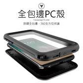 蘋果 iPhone X 8 7 6 Plus 防水殼 IX I8 I7 I6 前後包覆 防摔 素色 手機殼 保護殼 可潛水 防進水