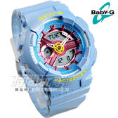 Baby G BA 110CA 2A 多層次珠光色彩潮流腕錶雙顯示女錶粉藍BA 110CA